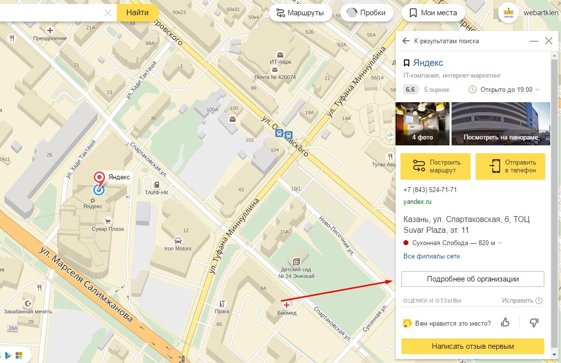 Информация об организации на Яндекс Картах